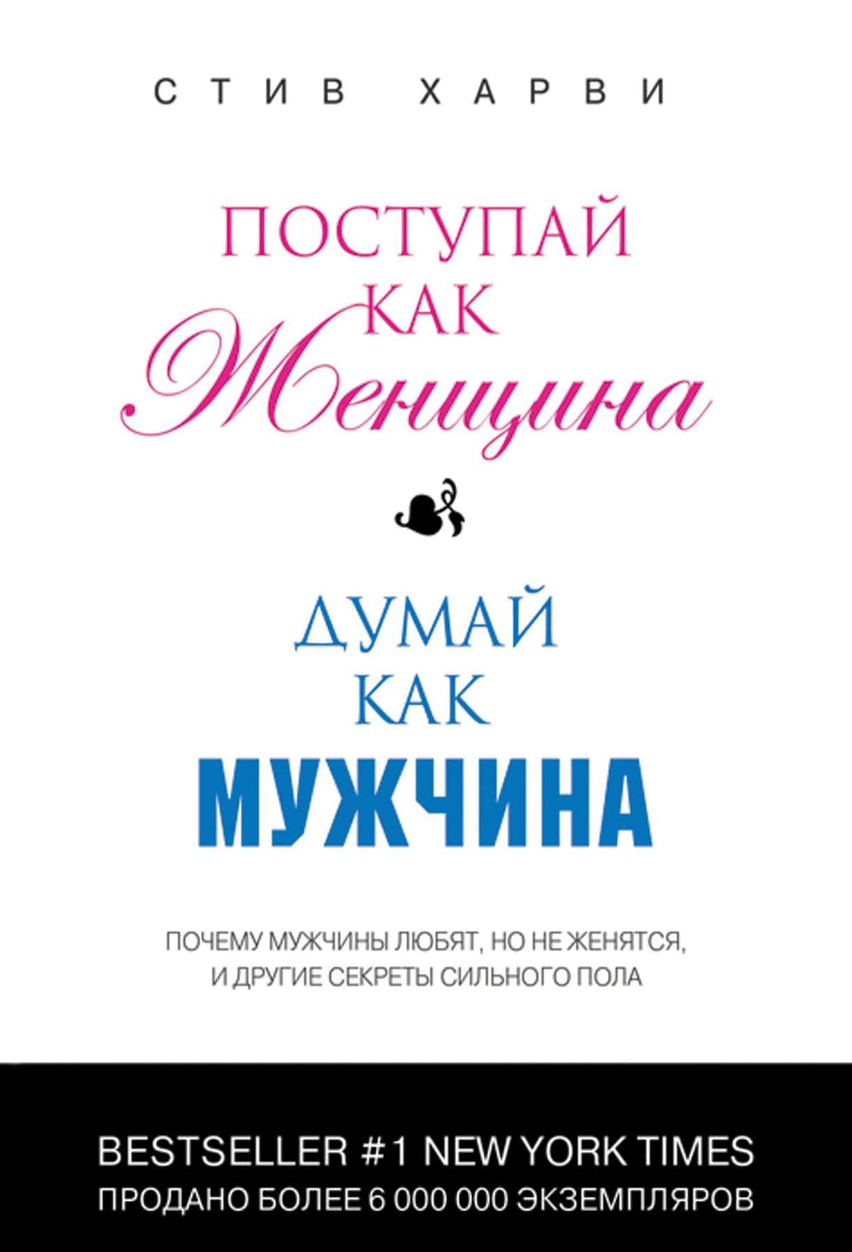 Postupay-kak-zhenshhina-dumay-kak-muzhchina-Harvi-Stiv