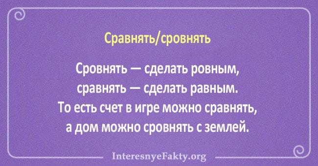 10-par-slov-znacheniya-kotoryih-putayut-10