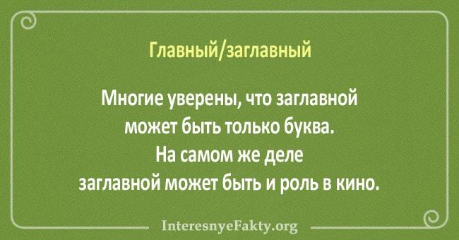 10-par-slov-znacheniya-kotoryih-putayut-6