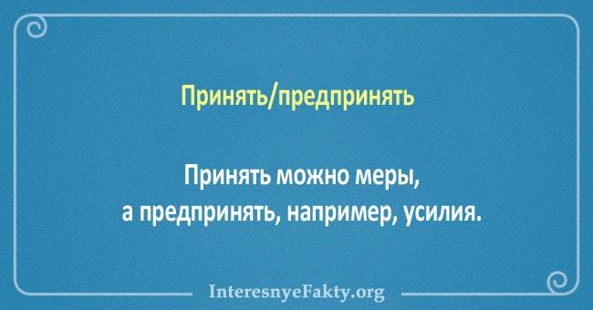 10-par-slov-znacheniya-kotoryih-putayut-8