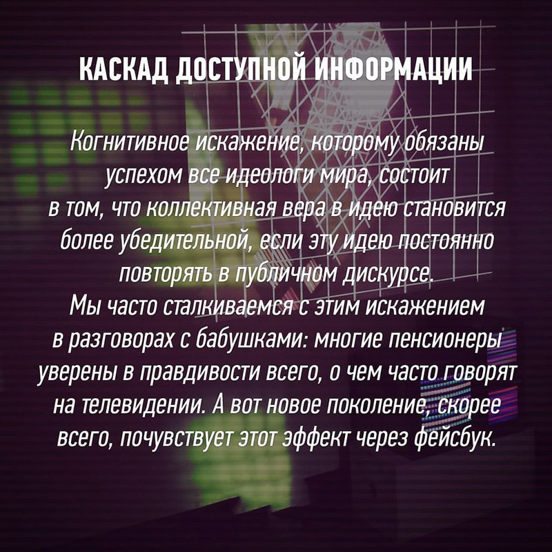 10-rasprostranennyh-kognitivnyh-iskazhenij-5