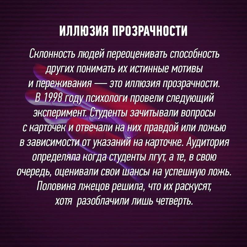 10-rasprostranennyh-kognitivnyh-iskazhenij-6
