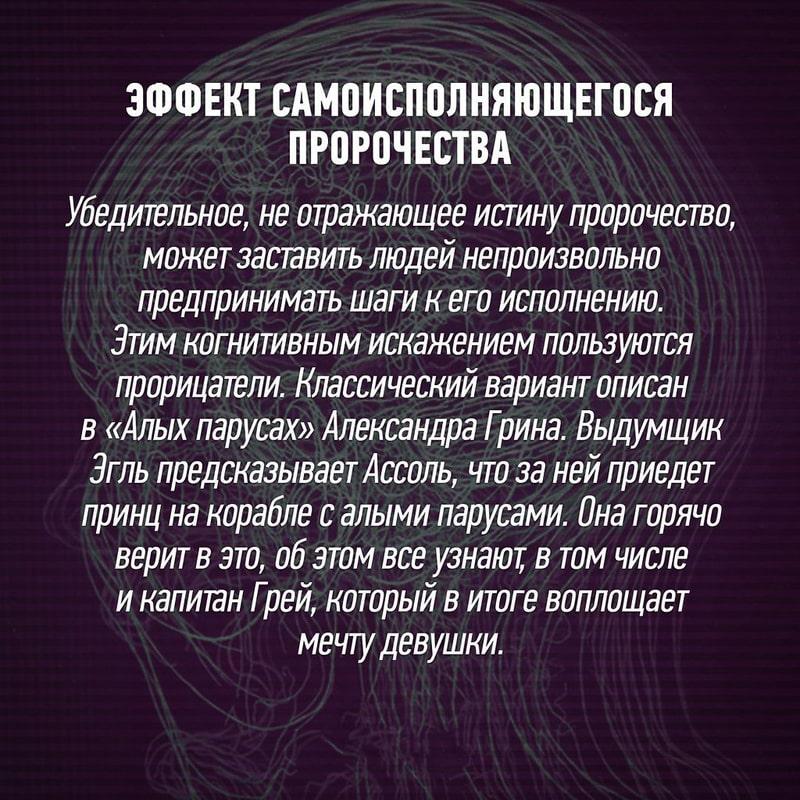 10-rasprostranennyh-kognitivnyh-iskazhenij-9
