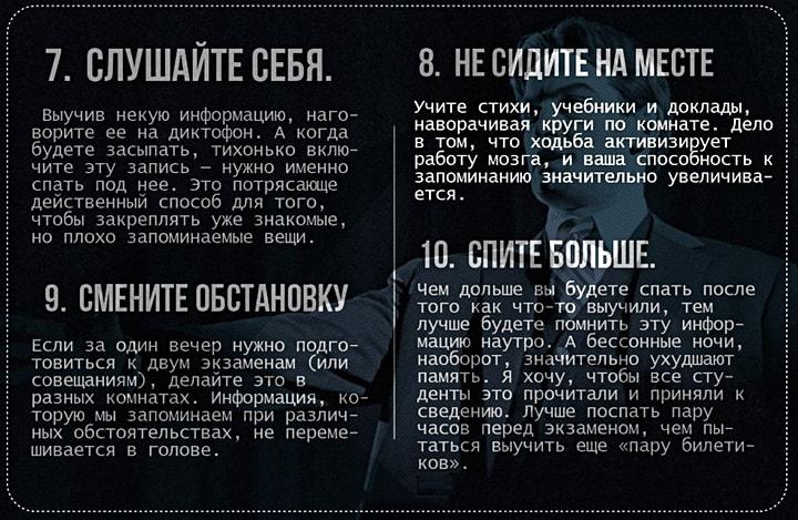 10-sekretov-horoshey-pamyati-4