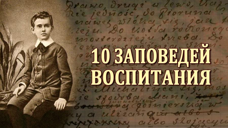 10-zapovedej-korchaka