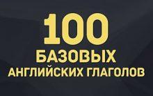 100 главных английских глаголов