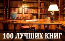 100 лучших книг всех времен и народов