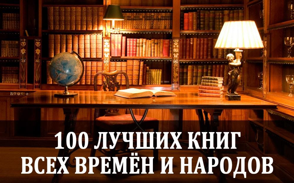100-luchshih-knig-vseh-vremyon-i-narodov