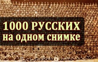 1000 русских солдат на одном снимке