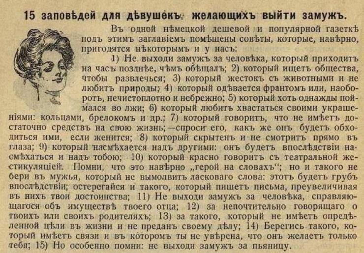 15-zapovedey-dlya-devushek-zhelayushhih-vyiyti-zamuzh