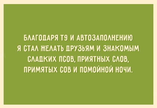 22-smeshnyie-otkryitki-4
