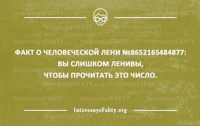 27-intellektualnyih-otkryitok-17