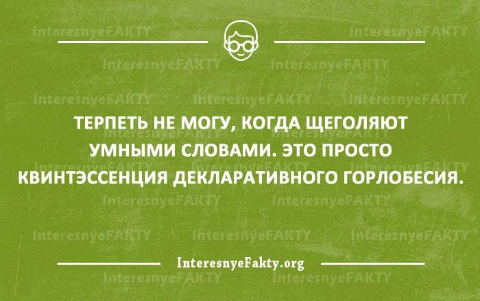 27-intellektualnyih-otkryitok-23