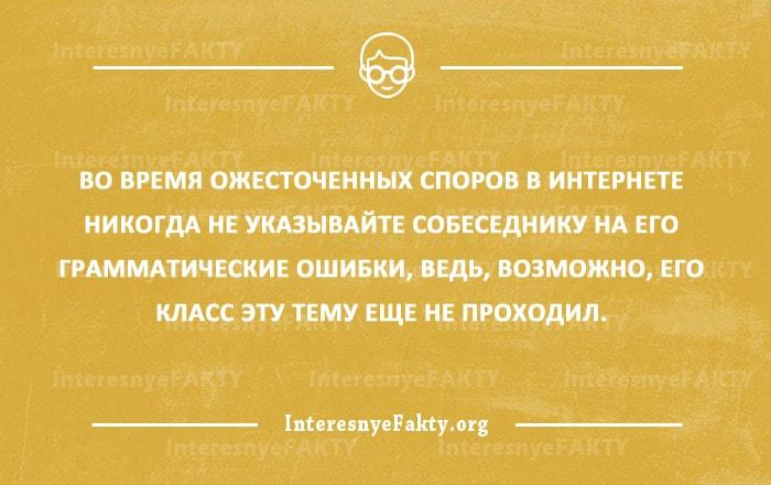 27-intellektualnyih-otkryitok-7