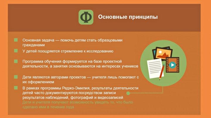 3-pedagogicheskie-metodiki-17