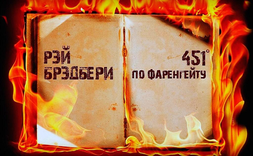 451-gradusov-po-farengejtu