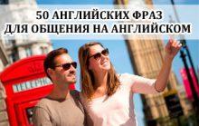 50 английских фраз для общения
