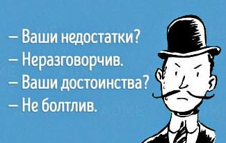 6 джентельменских истин