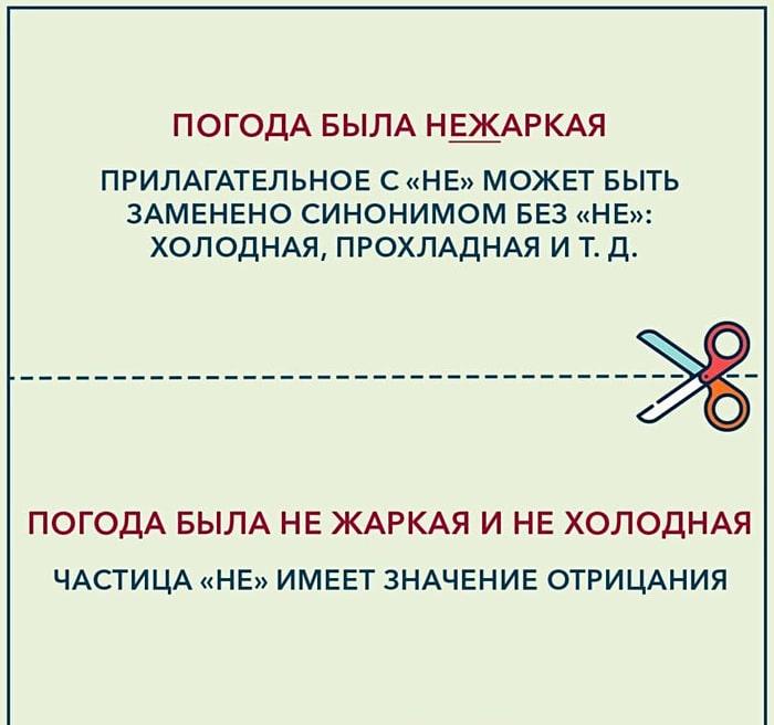6-oshibok-v-russkom-yazyike-3