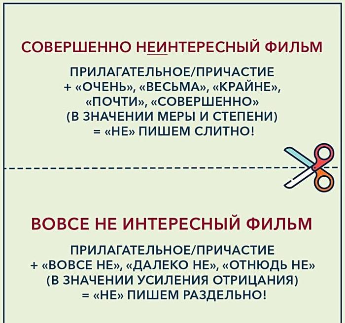 6-oshibok-v-russkom-yazyike-4