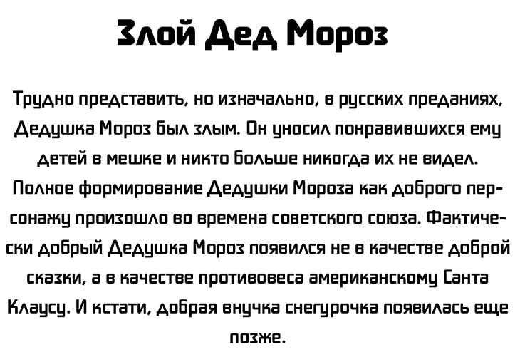 7-faktov-pro-Deda-Moroza-1