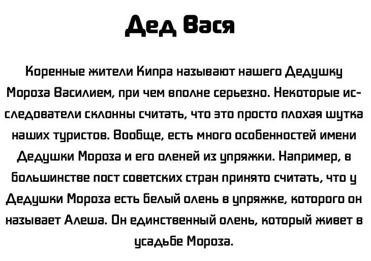 7-faktov-pro-Deda-Moroza-3