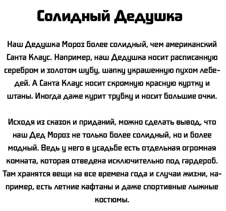 7-faktov-pro-Deda-Moroza-5