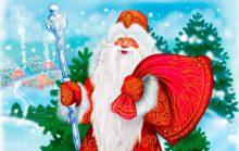 7 фактов про Деда Мороза