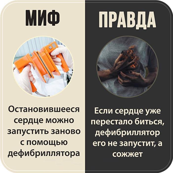 7-populyarnyih-mifov-4