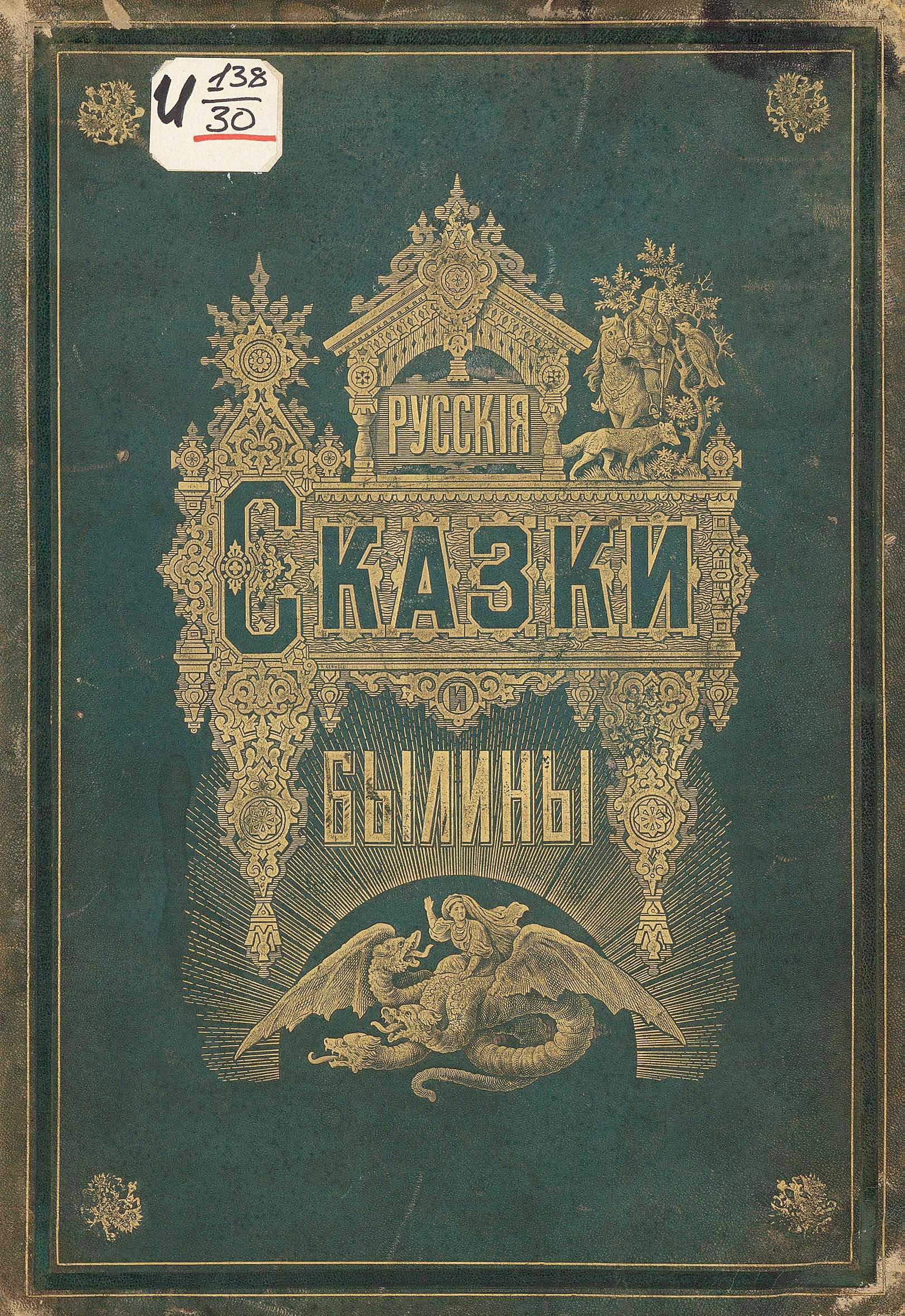 Albom-russkih-narodnyih-skazok-i-byilin-1875-1