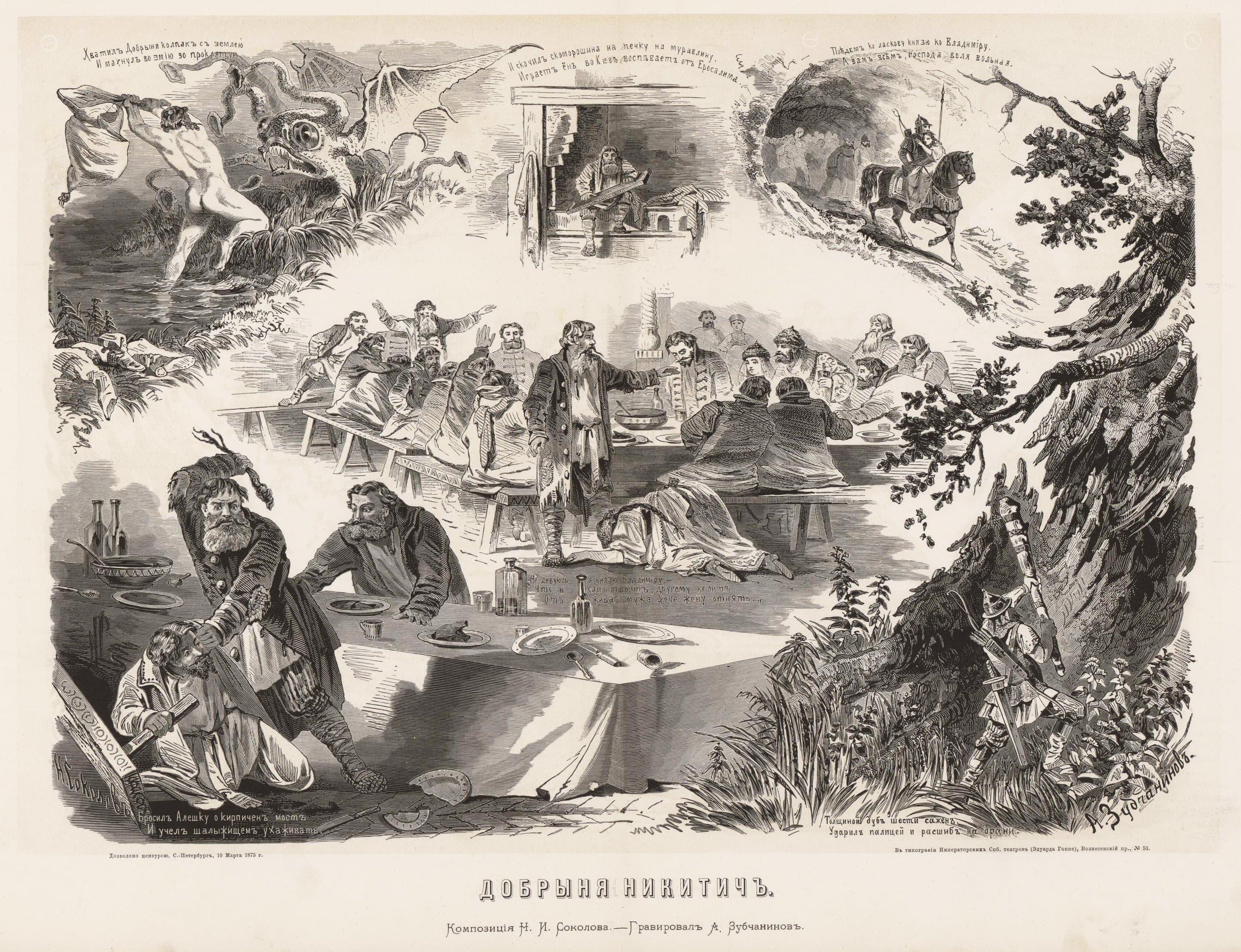 Albom-russkih-narodnyih-skazok-i-byilin-1875-15