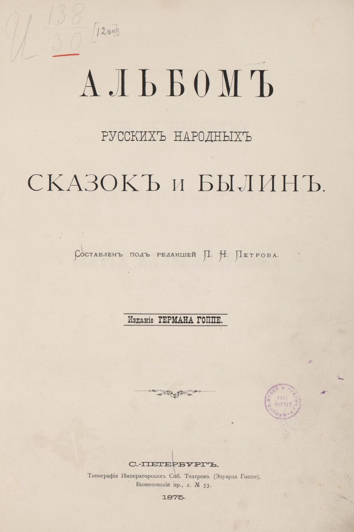 Albom-russkih-narodnyih-skazok-i-byilin-1875-2