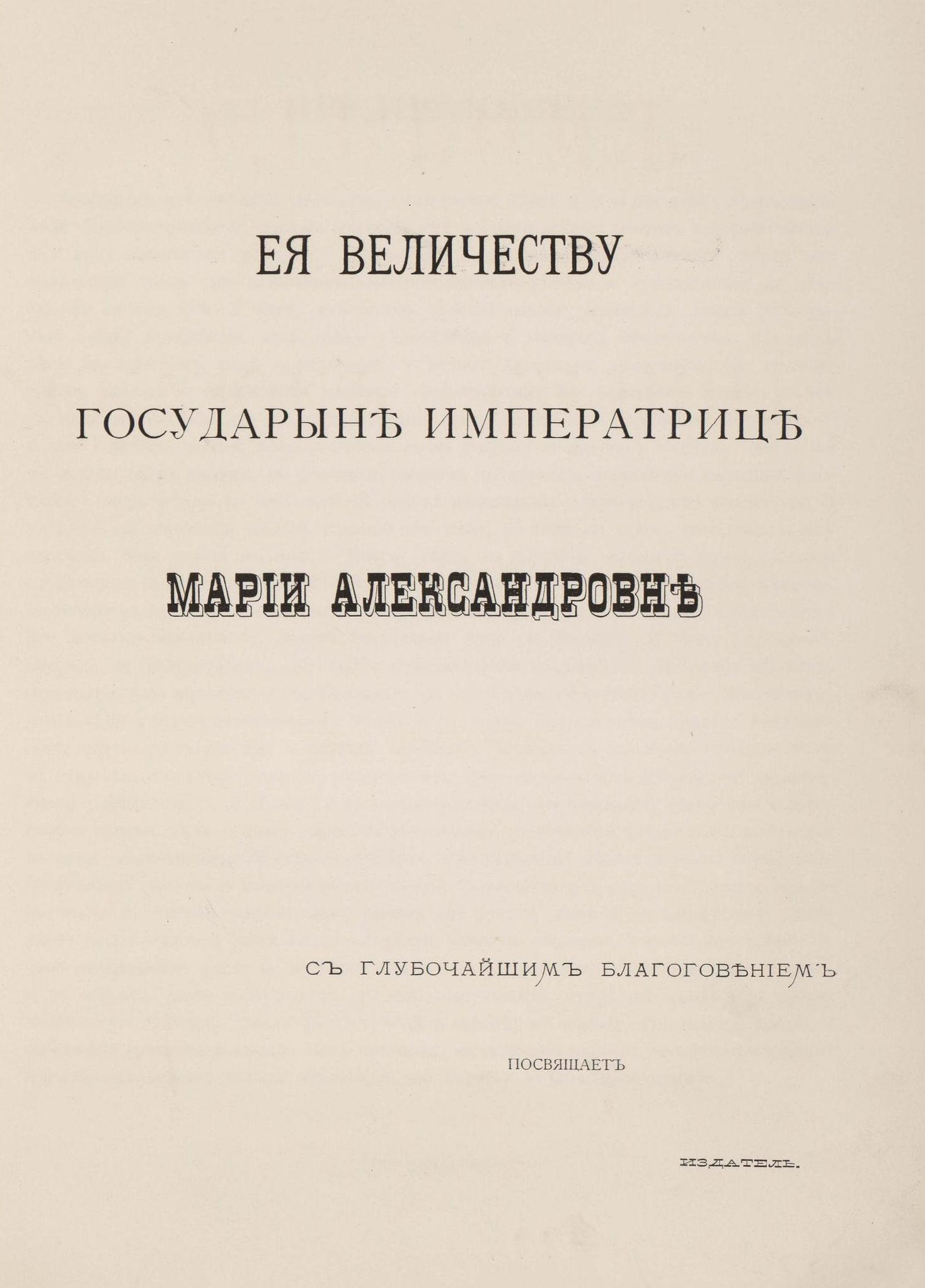 Albom-russkih-narodnyih-skazok-i-byilin-1875-3