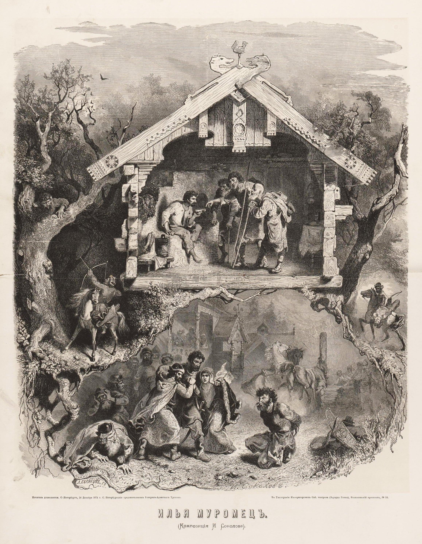 Albom-russkih-narodnyih-skazok-i-byilin-1875-9