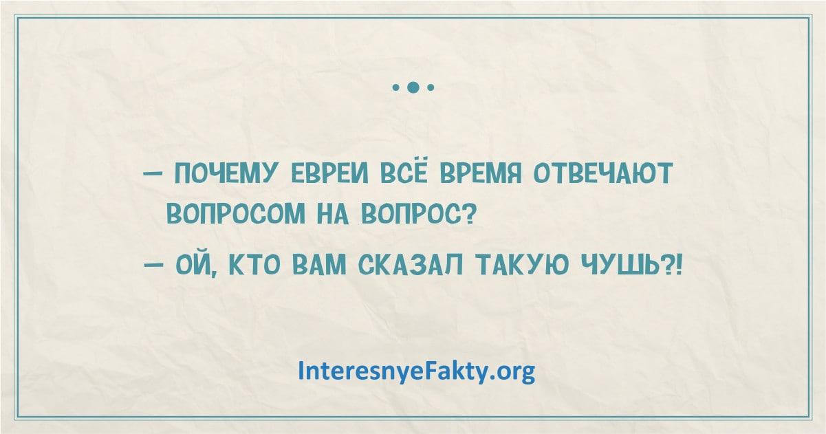 Anekdotyi-pro-evreev-1