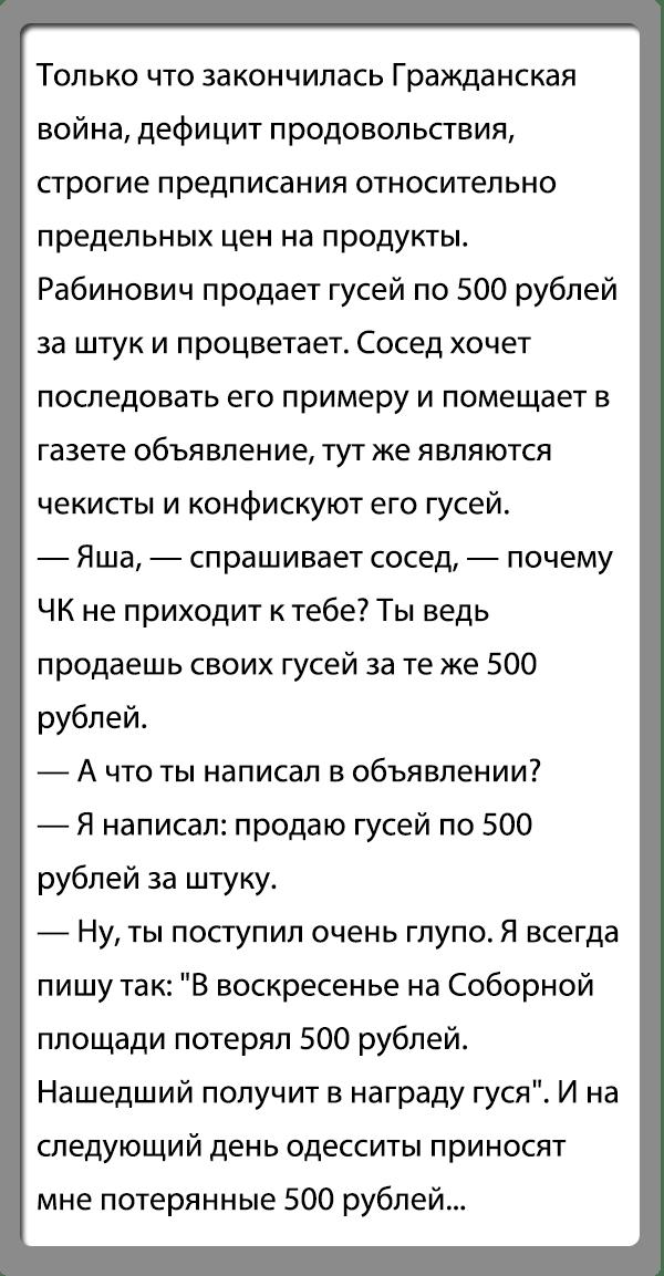 Anekdotyi-pro-evreev-10