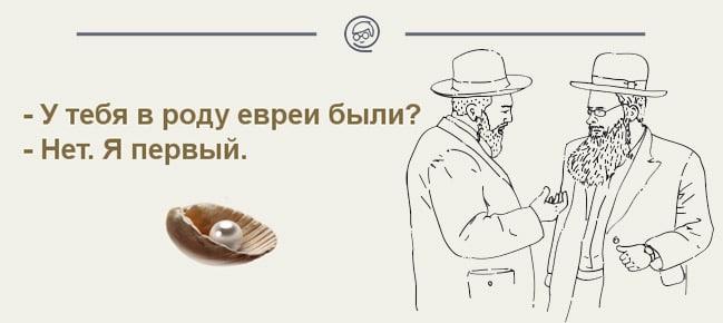 Anekdotyi-pro-evreev-2