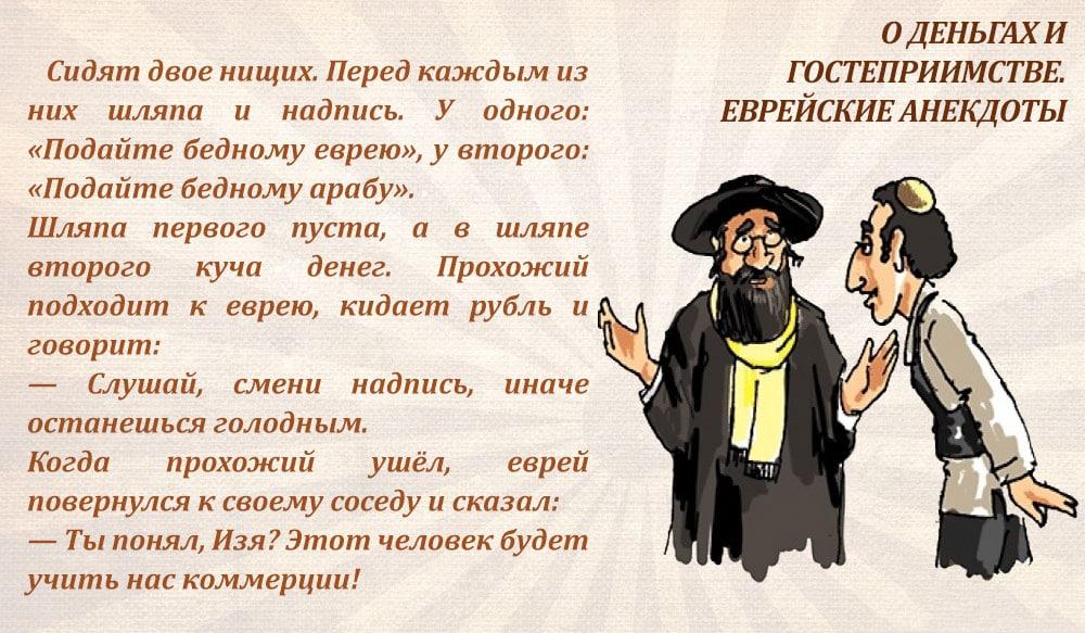 Anekdotyi-pro-evreev-3
