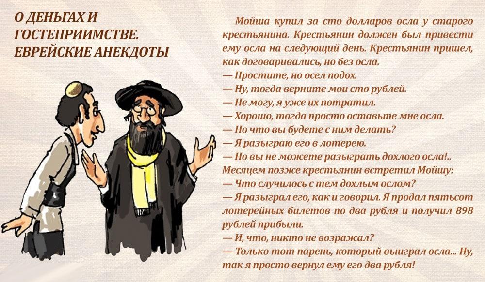 Anekdotyi-pro-evreev-4