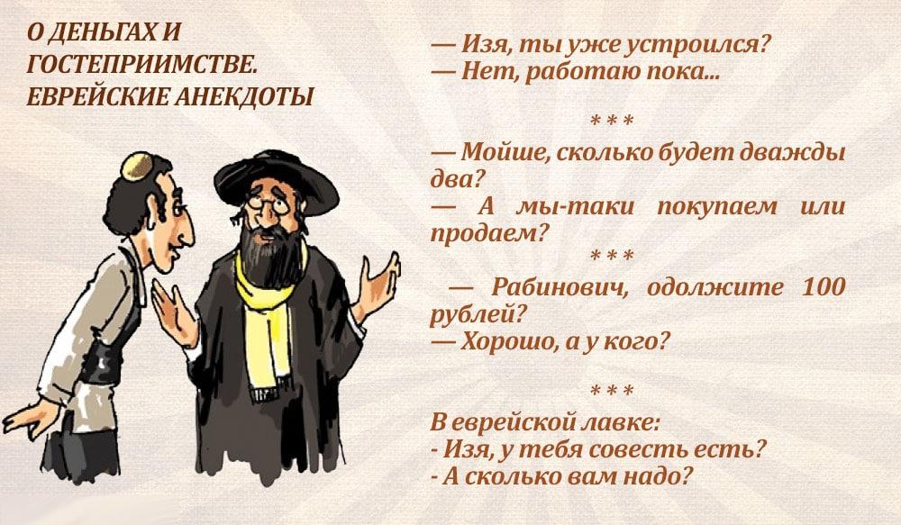 Anekdotyi-pro-evreev-5