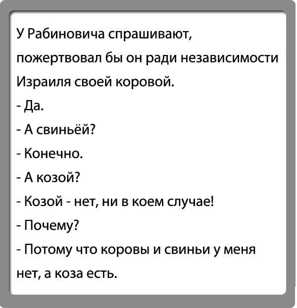 Anekdotyi-pro-evreev-7