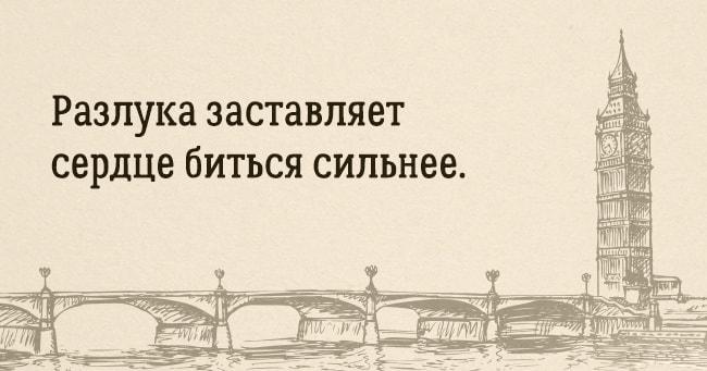 Angliyskoy-mudrosti-post-2