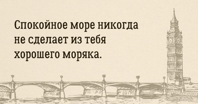 Angliyskoy-mudrosti-post-5