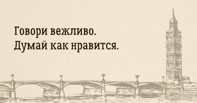 Angliyskoy-mudrosti-post-6