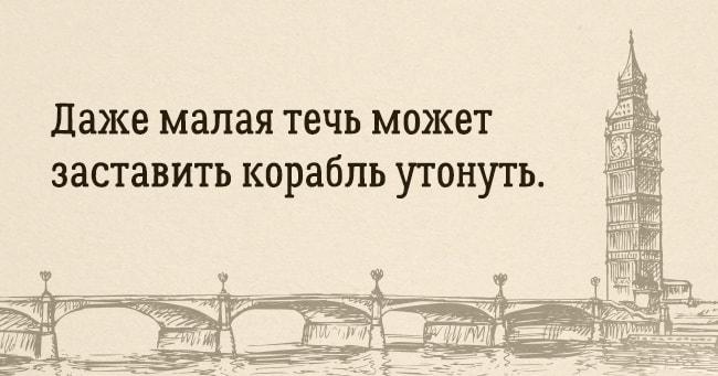 Angliyskoy-mudrosti-post-9