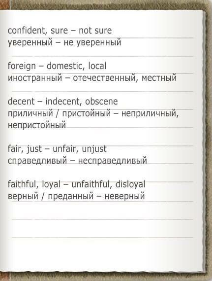 Antonimyi-v-angliyskom-yazyike-4