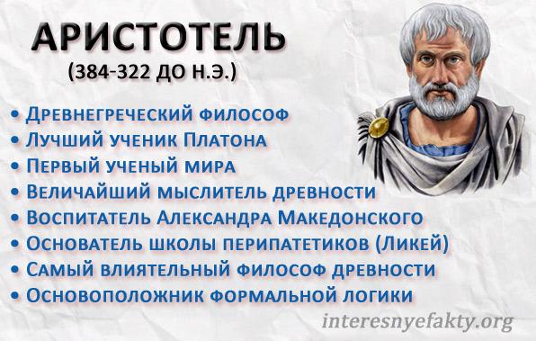 aristotel-i-boltun-interesnyie-faktyi
