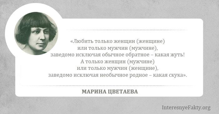 Biografiya-TSvetaevoy-3