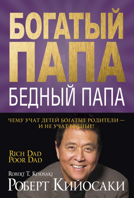 Bogatyj-papa-bednyj
