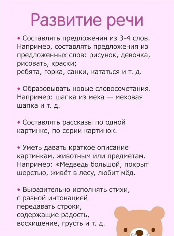 CHemu-sleduet-nauchit-rebenka-k-6-godam-4